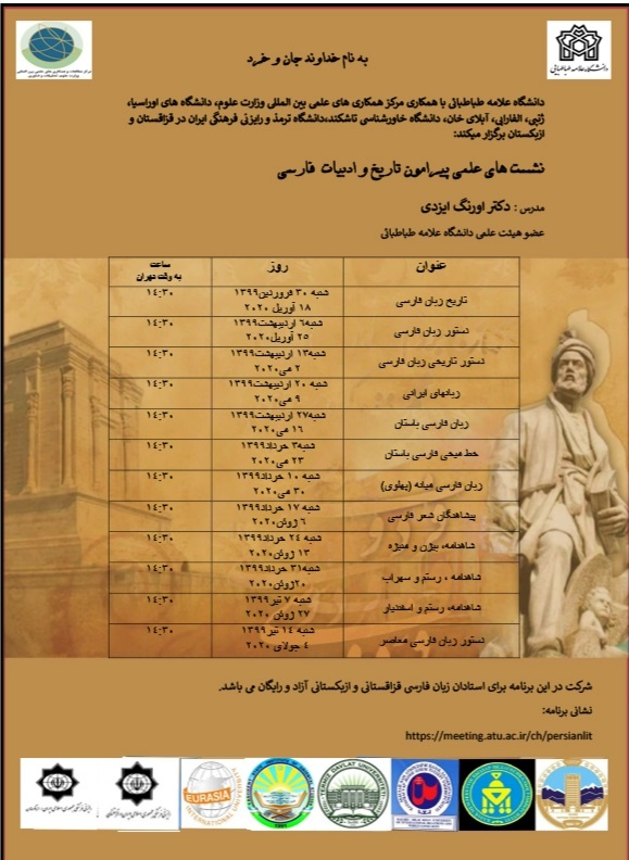 Online courses in Persian language and literature