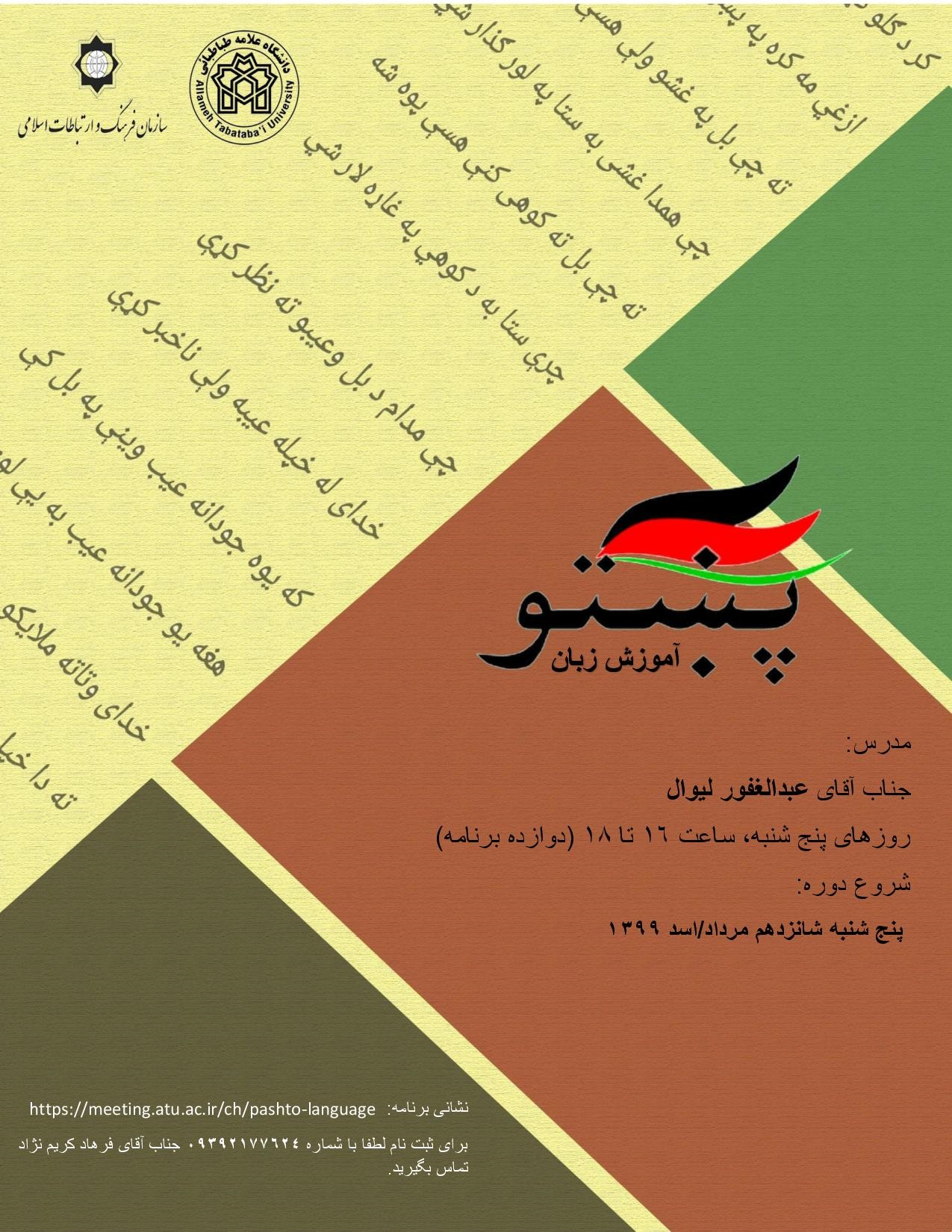 Pashto Language Course taught by Abdul Ghafoor Liwal